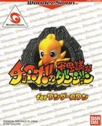 Chocobo no Fushigi na Dungeon for WonderSwan